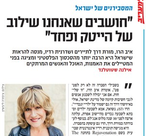 Maariv article in Hebrew